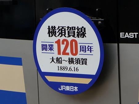 100301-横須賀駅 (9)