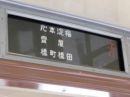 101114-大阪市交フェス 地下鉄旧 (11)