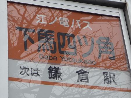 110115-若宮大路 (16)