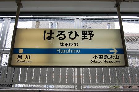 31_駅名標 はるひ野