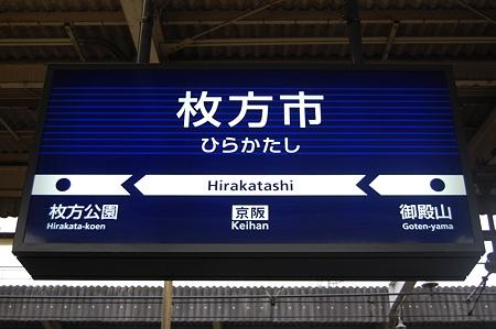 駅名標 枚方市駅(京阪本線)