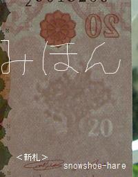 透かし(新札)