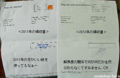 2年分の領収書