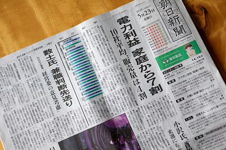 2012.05.23 居間 東電の利益は9割が一般家庭から