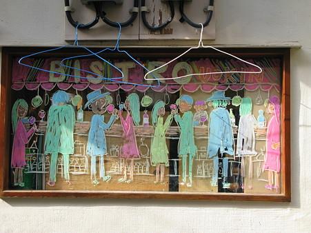 2009.11.29 東京 BISTRO UOKIN