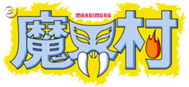 魔界村 ロゴ