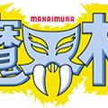 Photos: 魔界村 ロゴ