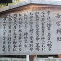 Photos: 若宮神社