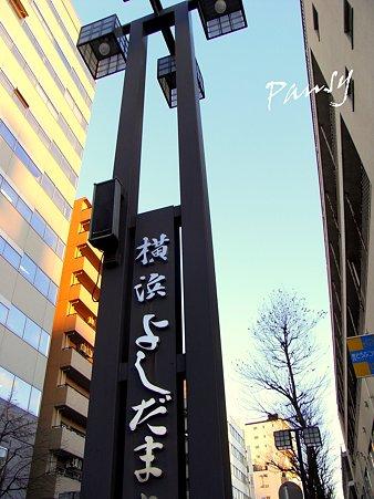 吉田町へ・・