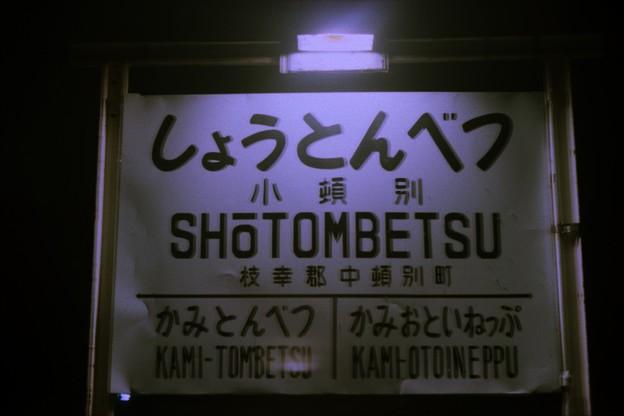 BO05s-小頓別駅駅名板