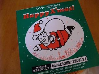2009_1207大阪土産0005