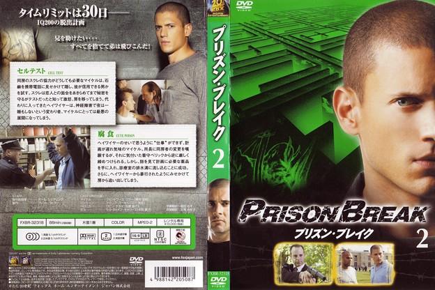 「Prison Break 2」 Jacket