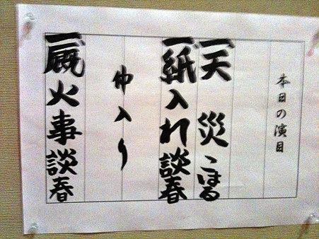 立川談春独演会の演目(ネタ)