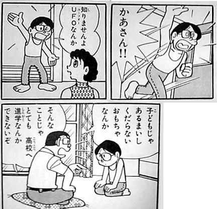 創世日記 藤子・F・不二雄 高校へ進学