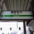 写真: あおもり駅ホーム1