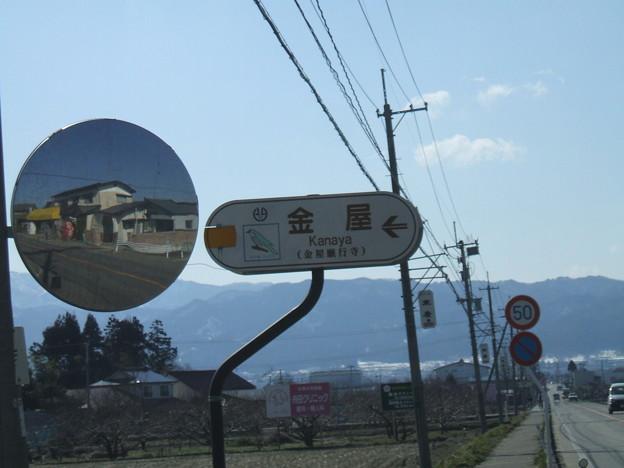 金屋 - 北会津町の案内標識