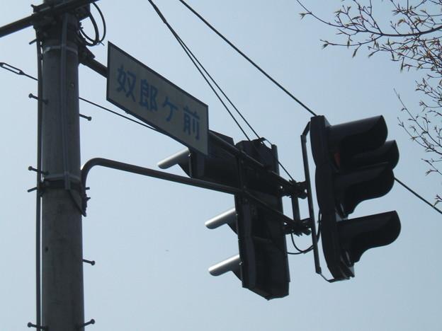 奴郎ヶ前 - 交差点名標識