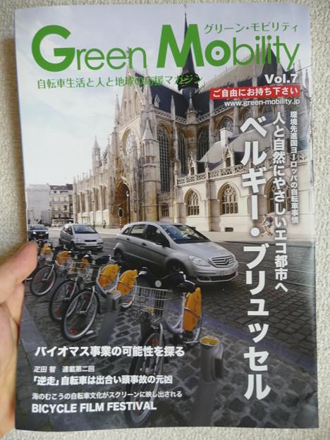 グリーン・モビリティNo.7