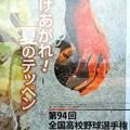 Photos: 駆けあがれ!夏のテッペン