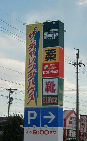 ヤマナカ ザ・チャレンジハウス開明 11月21日(土) オープン 初日-211121-1