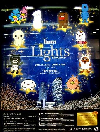 towers light 2009-211115-2
