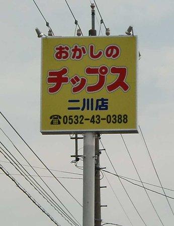 おかしのチップス二川店 11月13日(金)オープン 10日-211122-1