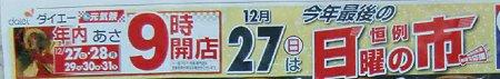 daiei nagoyahigashi-211227-5