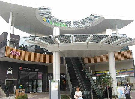イオンレイクタウン 2008年10月2日 開業1年-210920-1