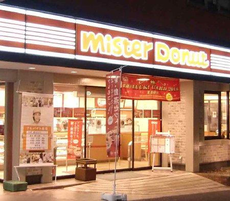 ミスタードーナツ 2010年1月27日 開業40周年 初日-220127-2