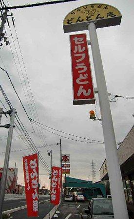 どんどん庵岩倉店 どんどん祭 2010年1月27日(木)〜1月30日(日)-220128-1