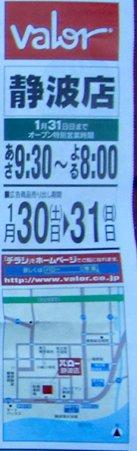 valor shizunamiten-220130-3