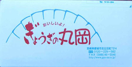 gyouza no maruoka-220220-2