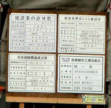 あかのれん東海名和店-220215-3