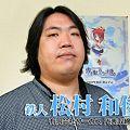 Photos: 松村和俊