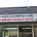 嶋田屋 (埼玉県松伏町)