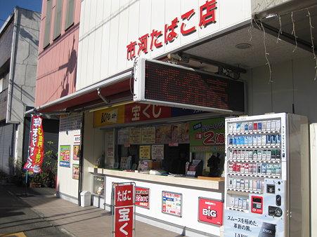市河たばこ店
