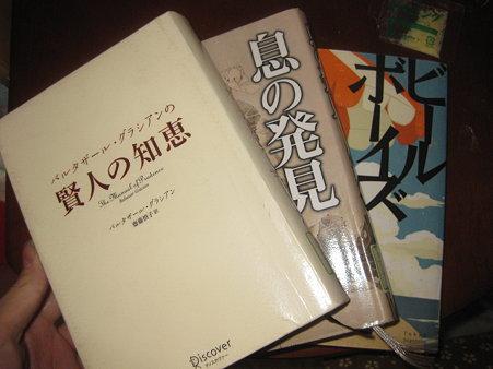 今日借りた本たち