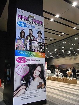 NHK@秋葉原