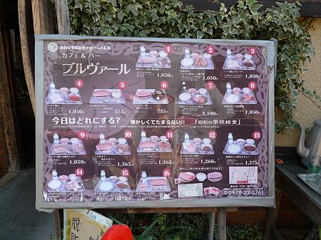 昭和の町の商店街(3)ブルヴァール