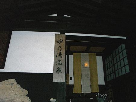 妙の湯玄関1