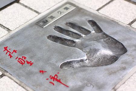 森繁久弥さんの手形