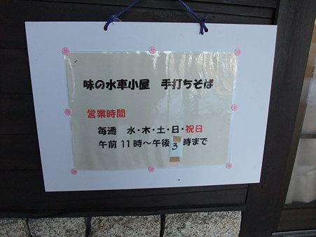 岐阜12・平成2