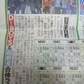 Photos: サンスポげとしたお(*^艸^)