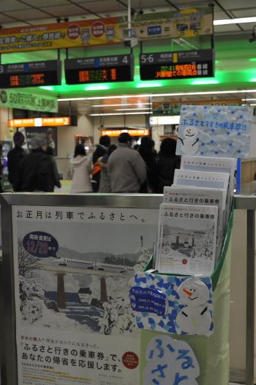 写真: ふるさと行きの乗車券 07