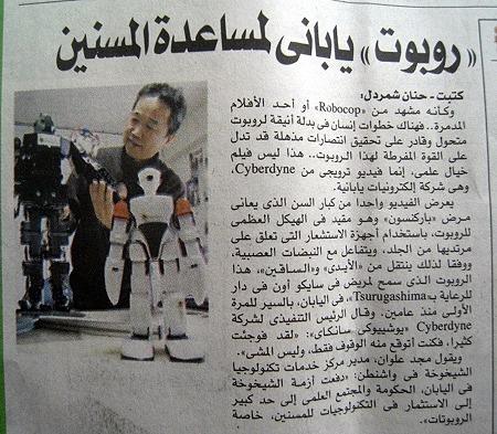 ロボットの記事