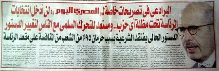 イル=バラーダイー(エルバラダイ)、大統領選での政党擁立を否定、憲法改正を訴える