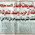 写真: イル=バラーダイー(エルバラダイ)、大統領選での政党擁立を否定、憲法改正を訴える