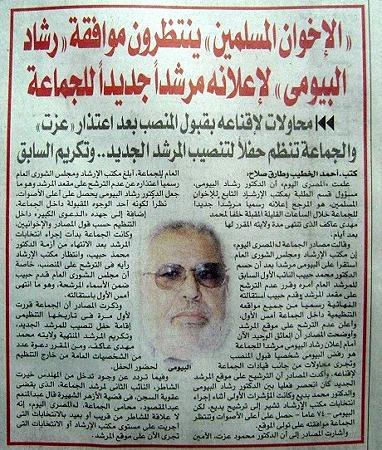 ムスリム同胞団新指導者